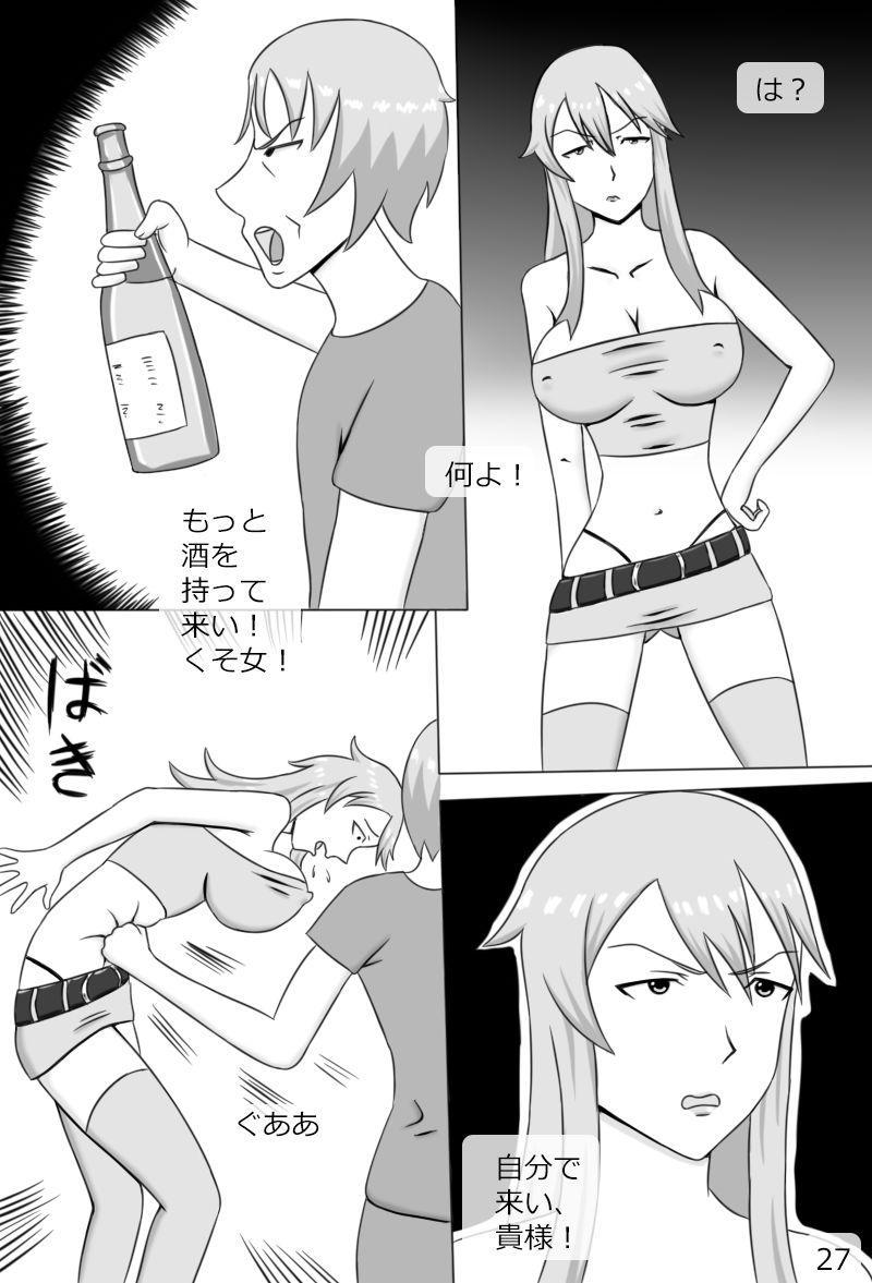 """""""Haganete no Shoujo"""" + Prison 28"""