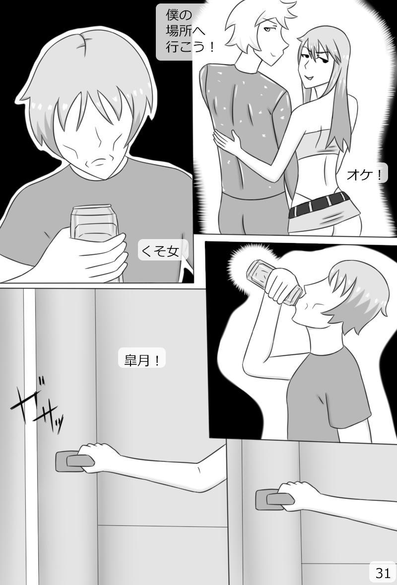 """""""Haganete no Shoujo"""" + Prison 32"""