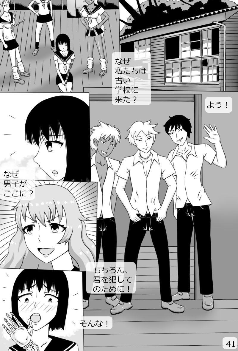 """""""Haganete no Shoujo"""" + Prison 42"""