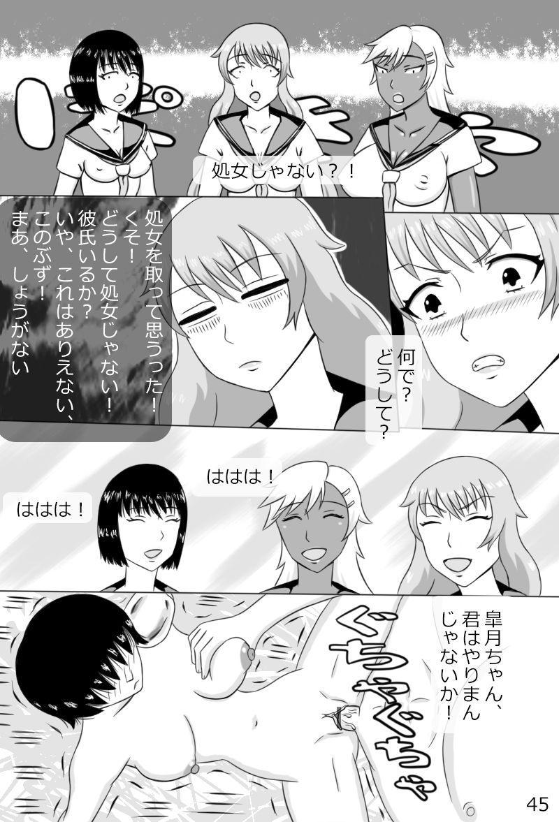 """""""Haganete no Shoujo"""" + Prison 46"""