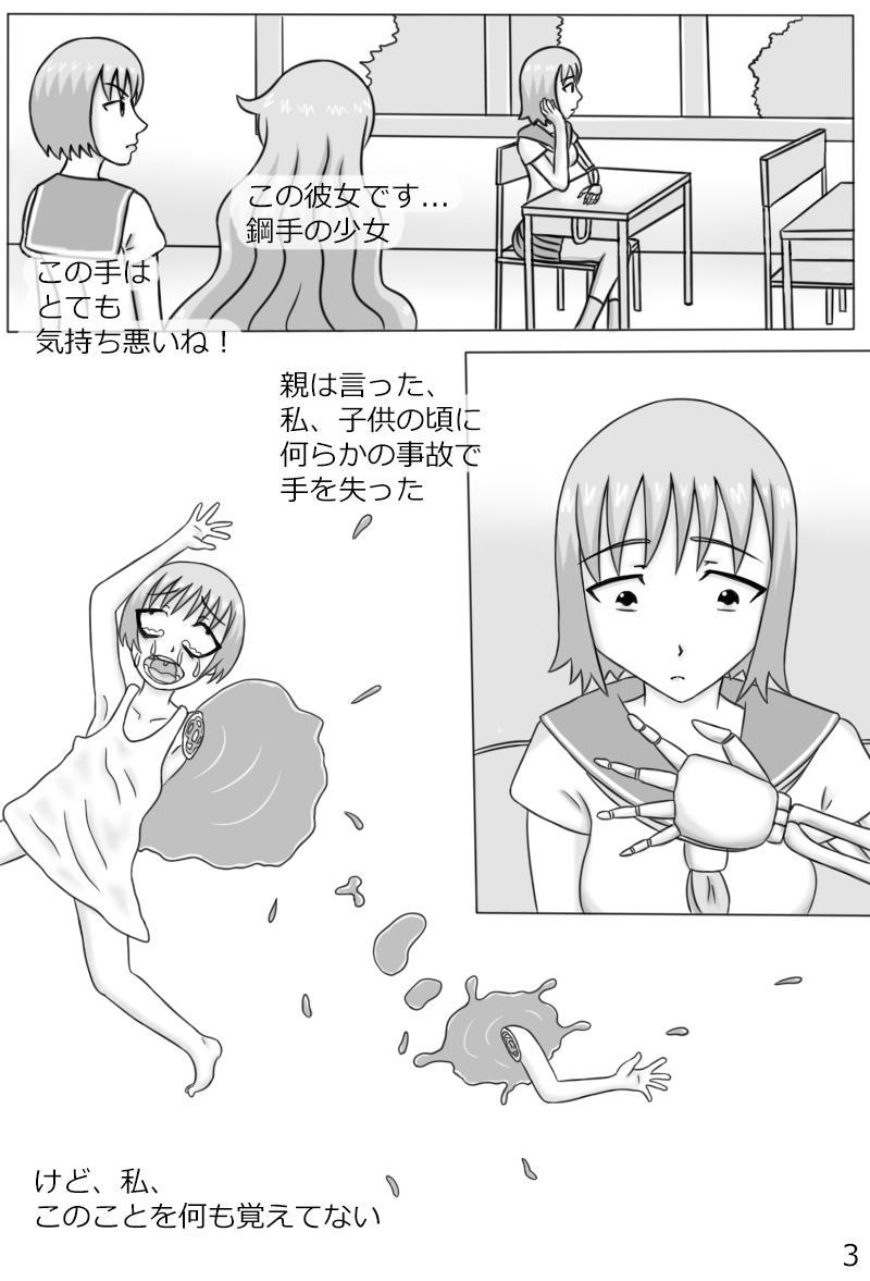 """""""Haganete no Shoujo"""" + Prison 4"""