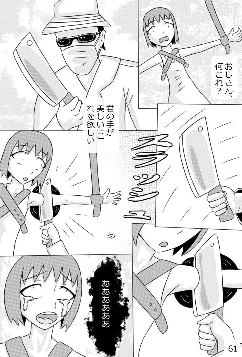 """""""Haganete no Shoujo"""" + Prison 62"""