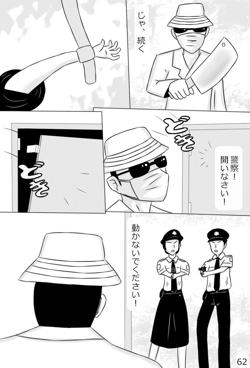 """""""Haganete no Shoujo"""" + Prison 63"""