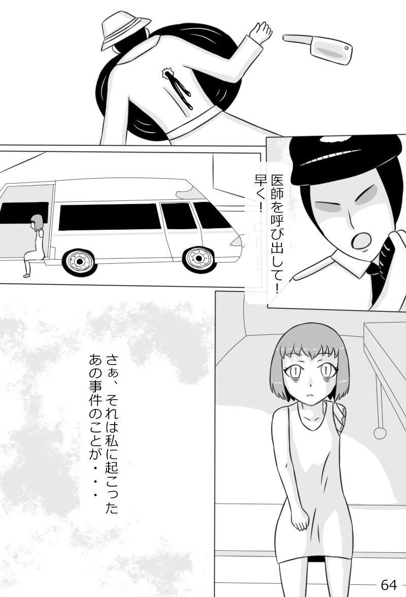 """""""Haganete no Shoujo"""" + Prison 65"""
