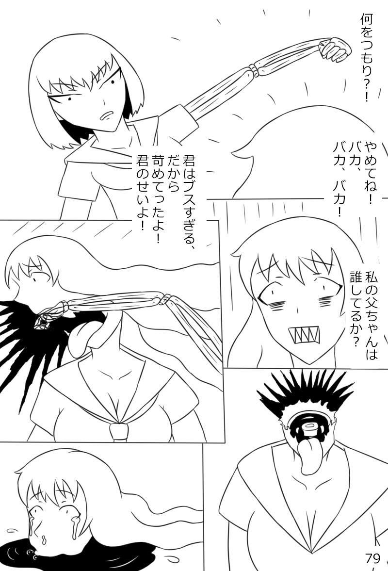 """""""Haganete no Shoujo"""" + Prison 80"""