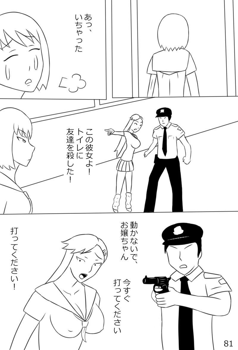 """""""Haganete no Shoujo"""" + Prison 82"""