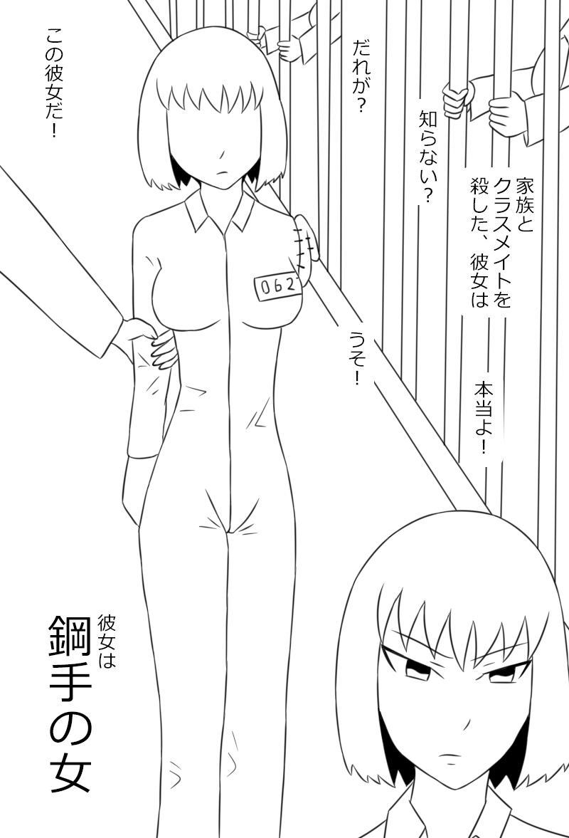 """""""Haganete no Shoujo"""" + Prison 84"""