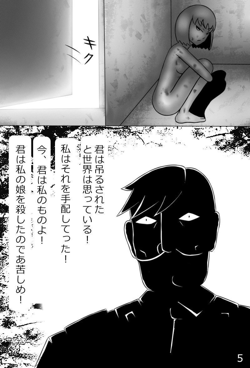 """""""Haganete no Shoujo"""" + Prison 91"""
