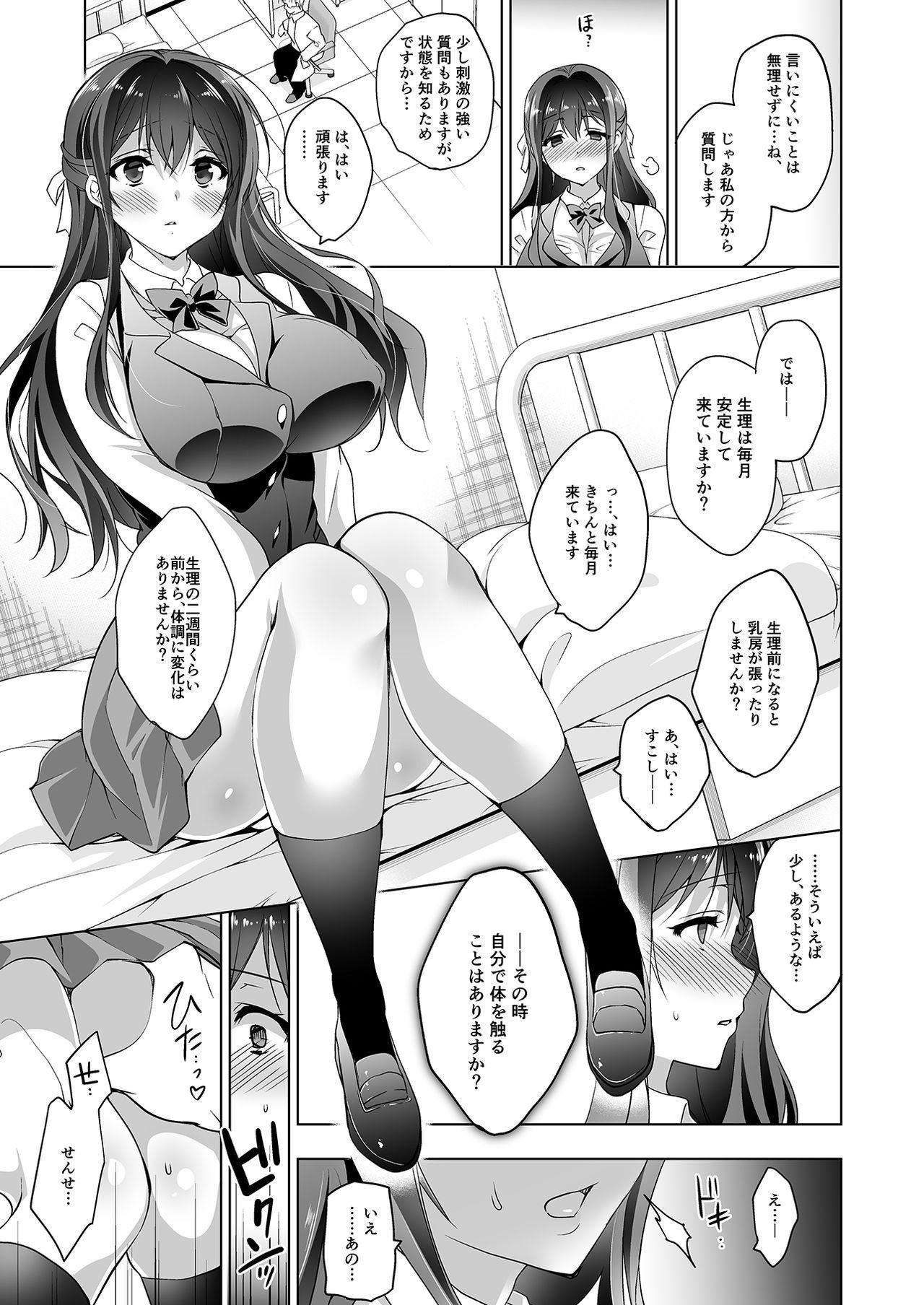 Hakoiri Otome - Kyonyuu JK Miu no Mesu Ochi Seikyouiku 10