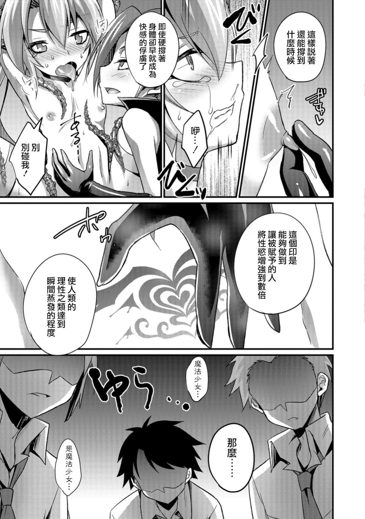Mahou Shoujo to Mazoku no Shounen 16