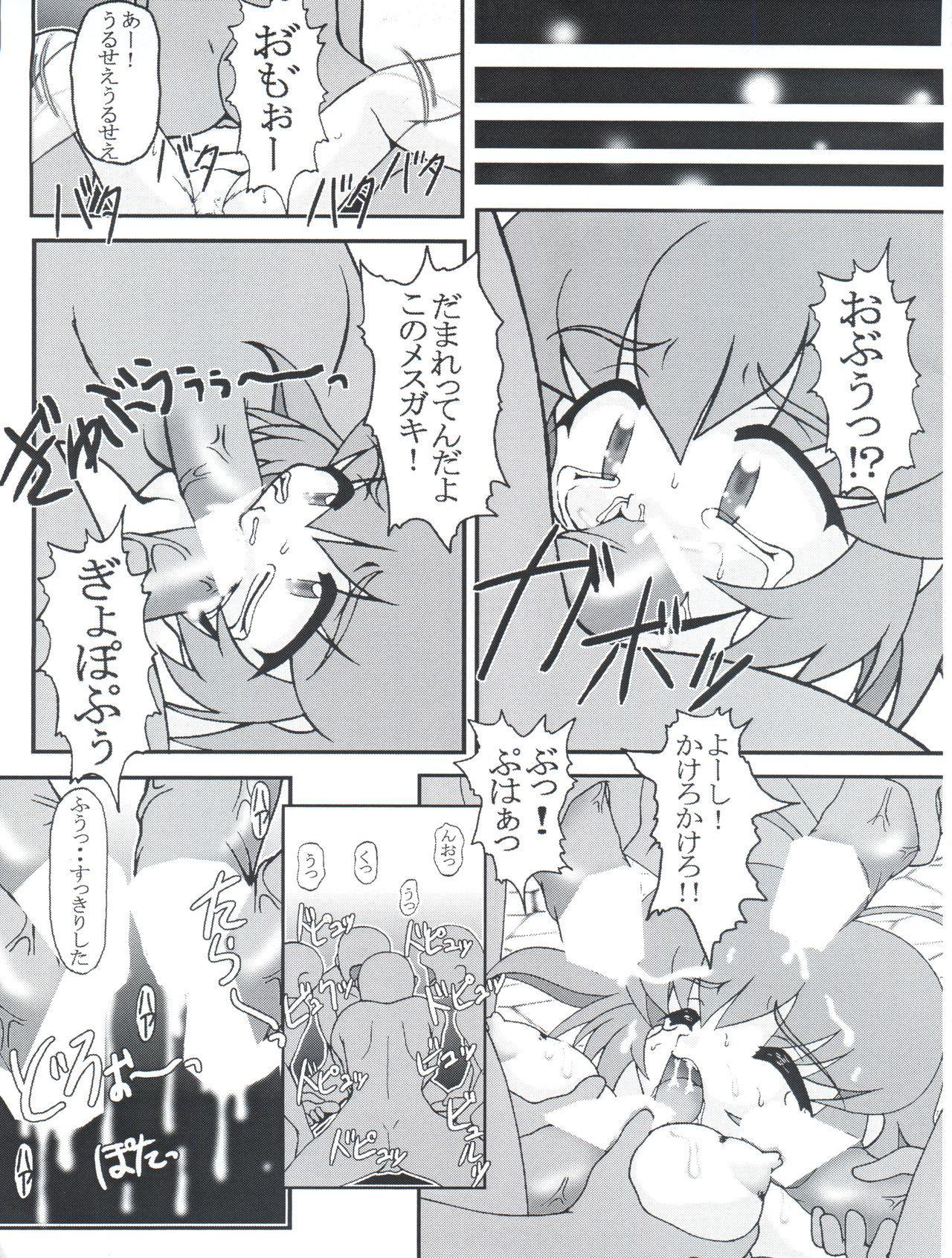Ojou-sama Chou Tokkyuu 12