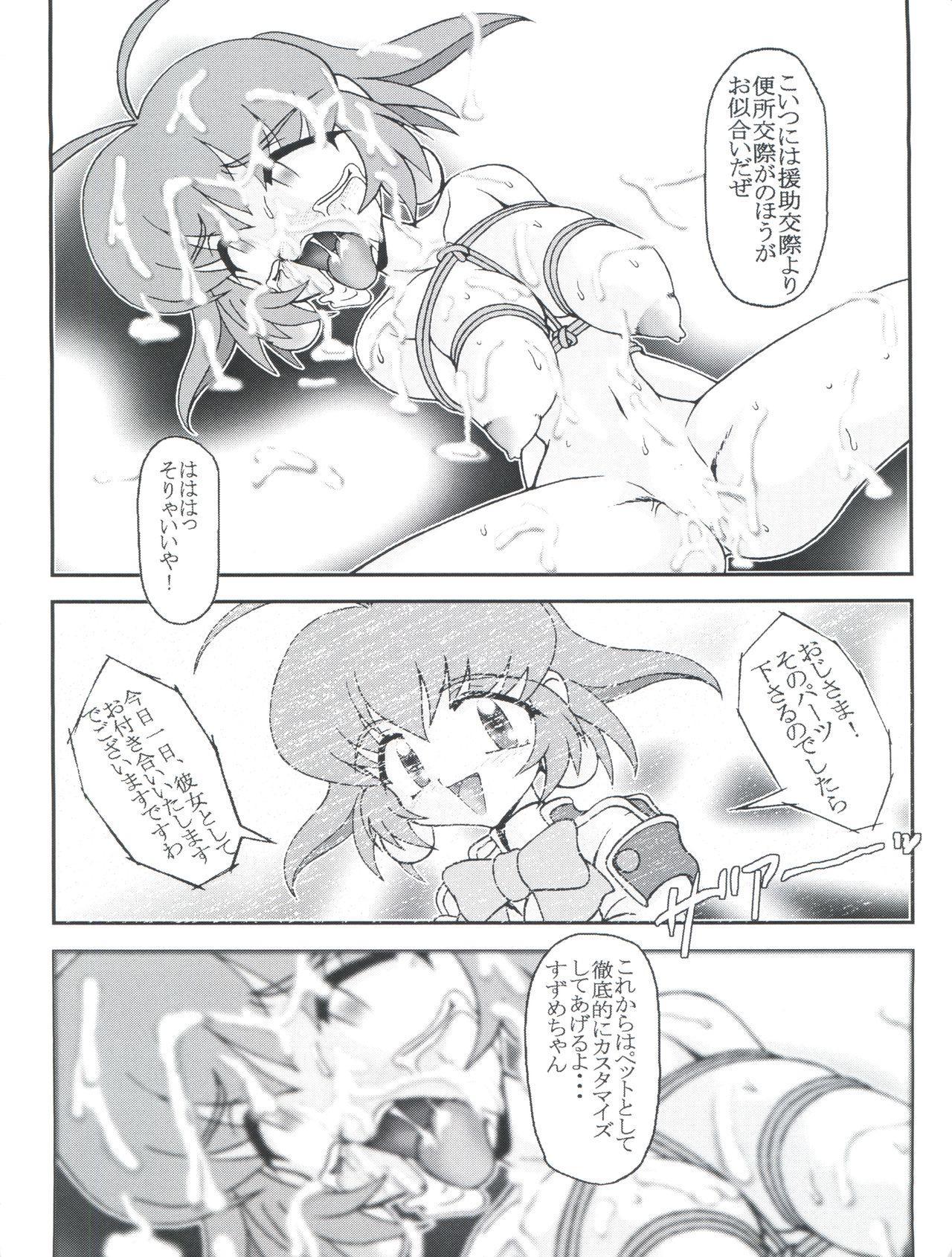 Ojou-sama Chou Tokkyuu 13