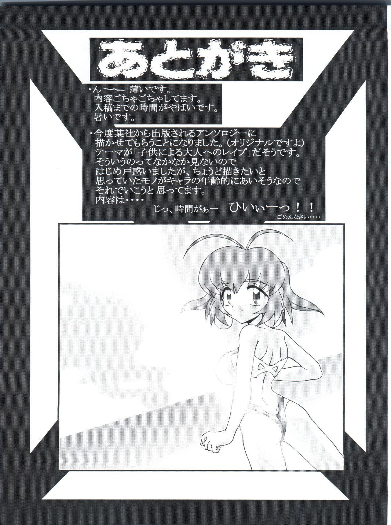Ojou-sama Chou Tokkyuu 16