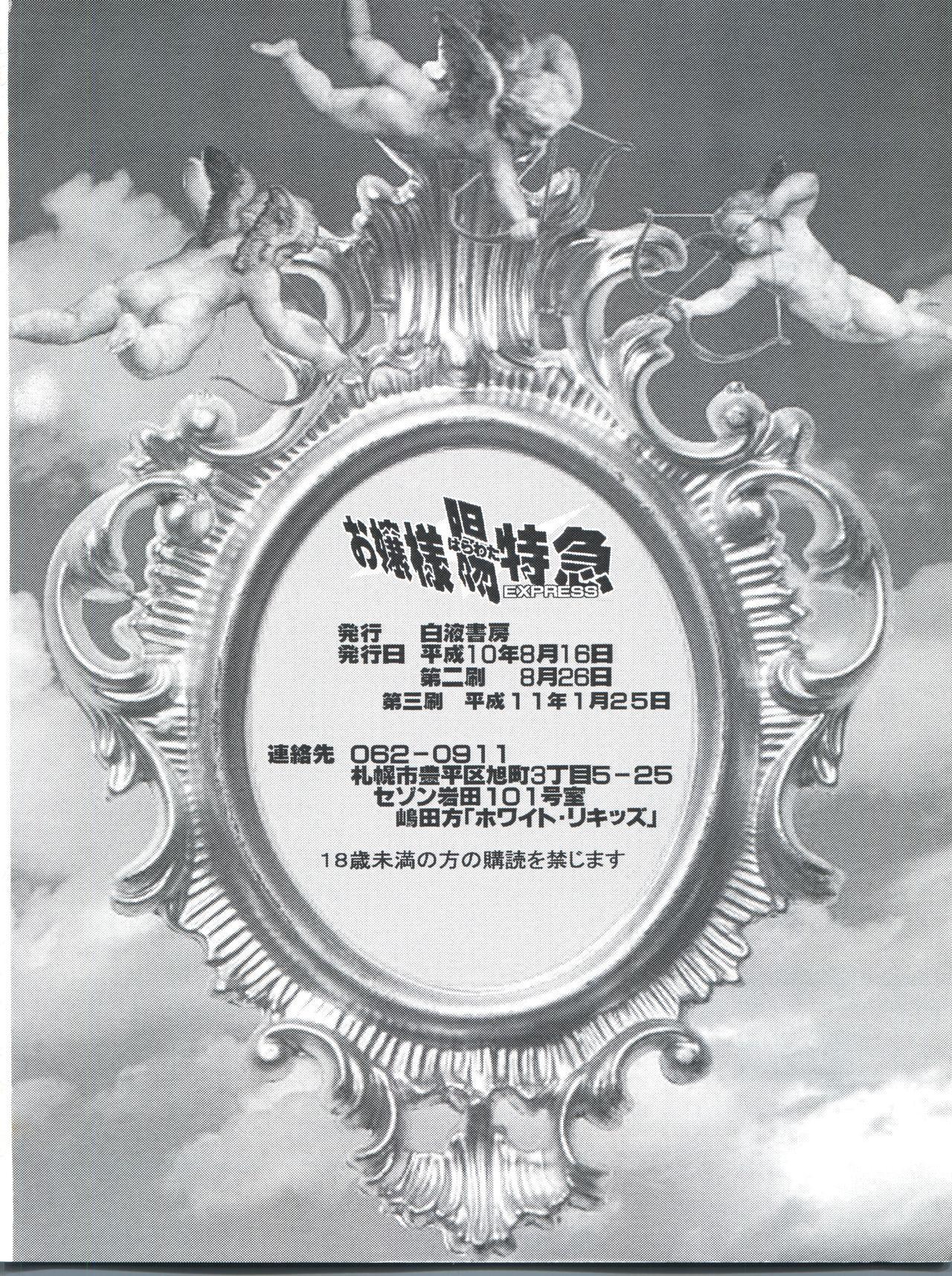 Ojou-sama Chou Tokkyuu 17
