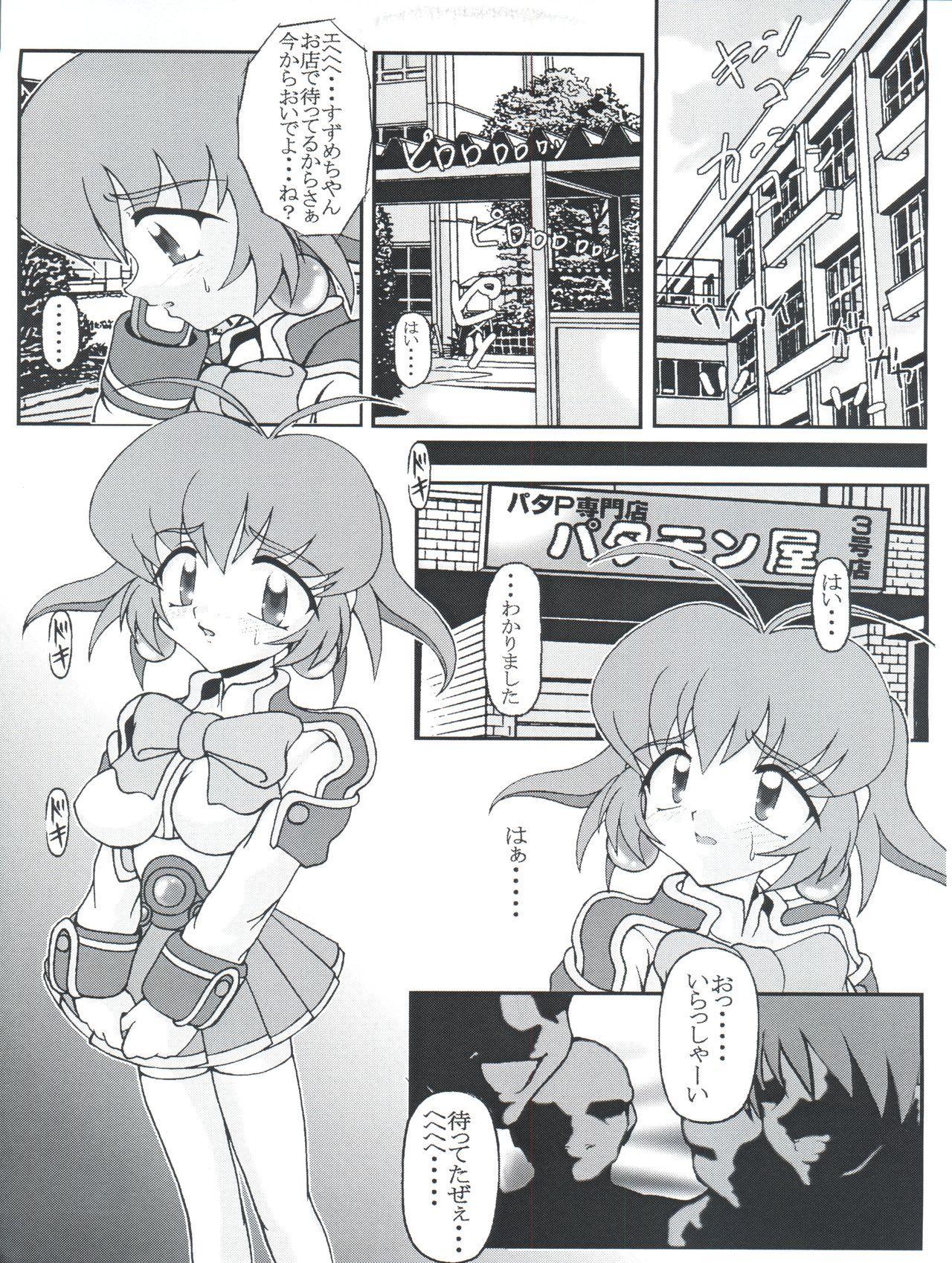 Ojou-sama Chou Tokkyuu 4