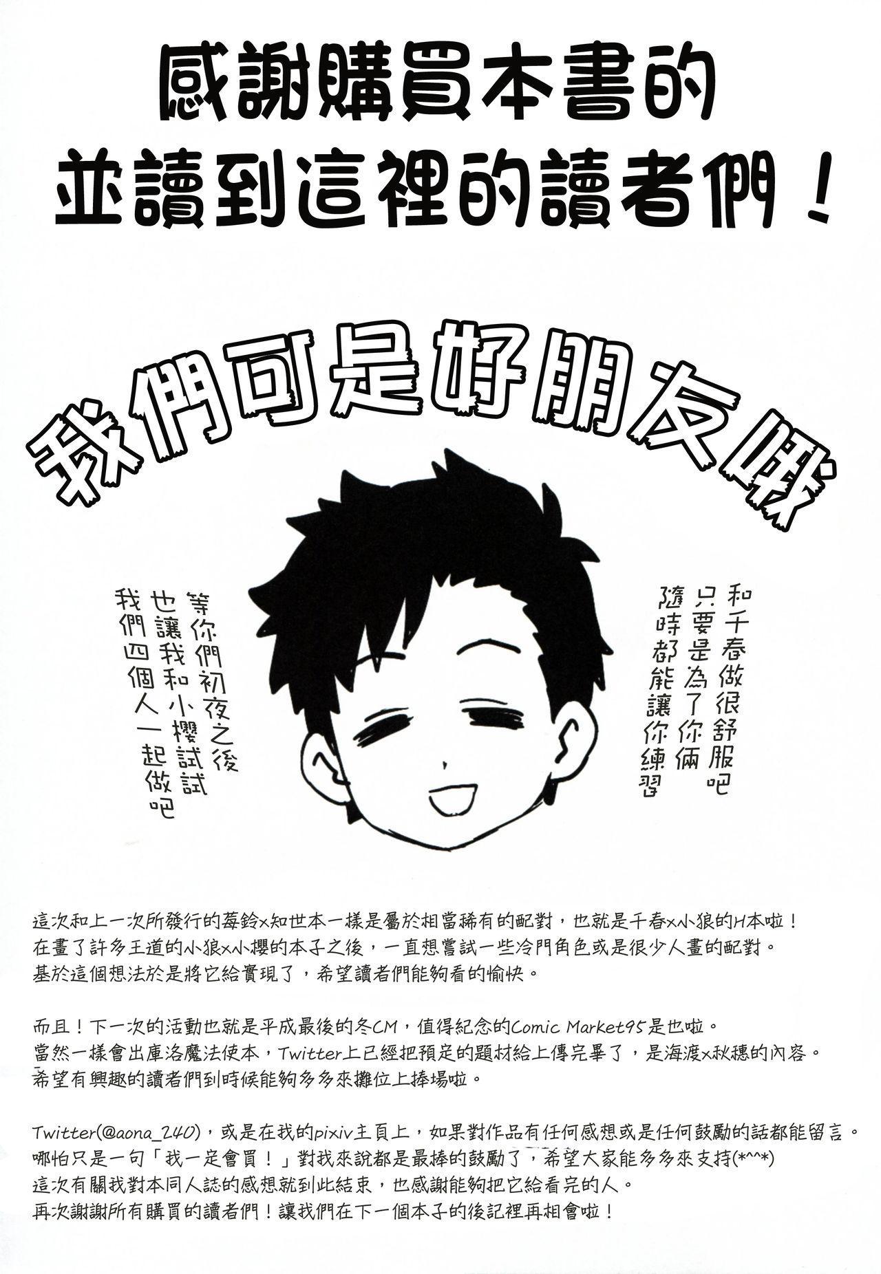 Daiji na Koto ha Subete Mihara ga Oshiete Kureta 20