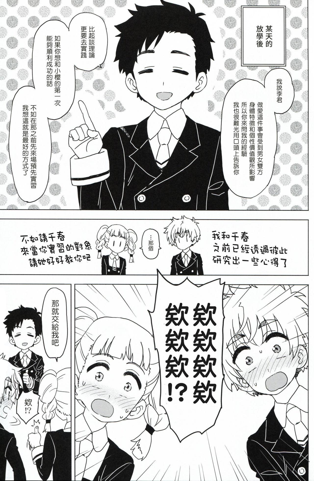 Daiji na Koto ha Subete Mihara ga Oshiete Kureta 4