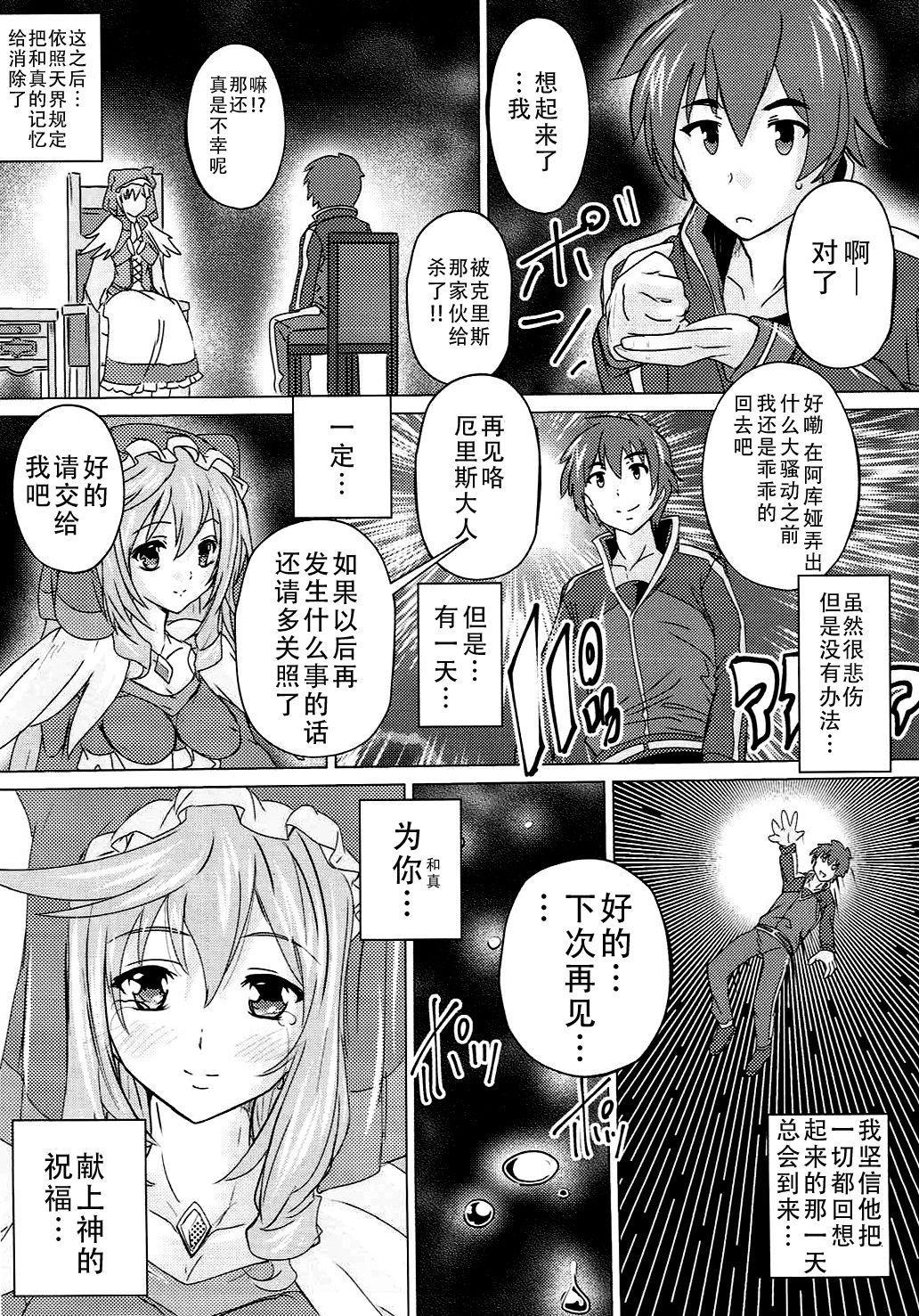 Kono Subarashii Megami to Syukufuku o! 18