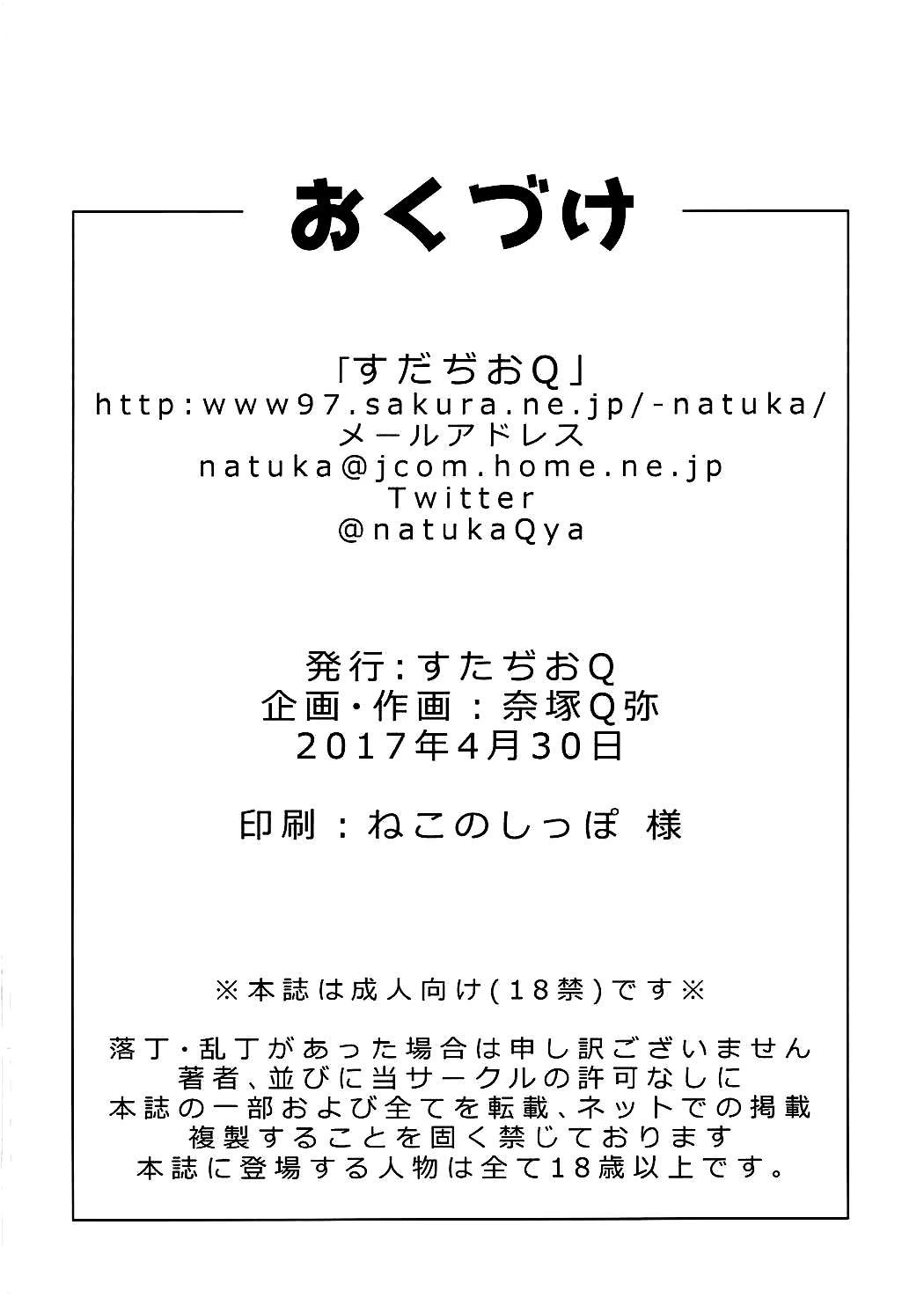 Kono Subarashii Megami to Syukufuku o! 21