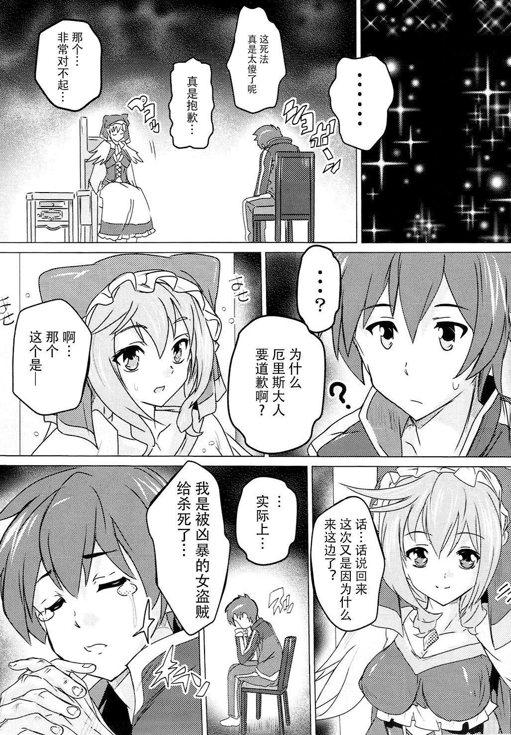 Kono Subarashii Megami to Syukufuku o! 4