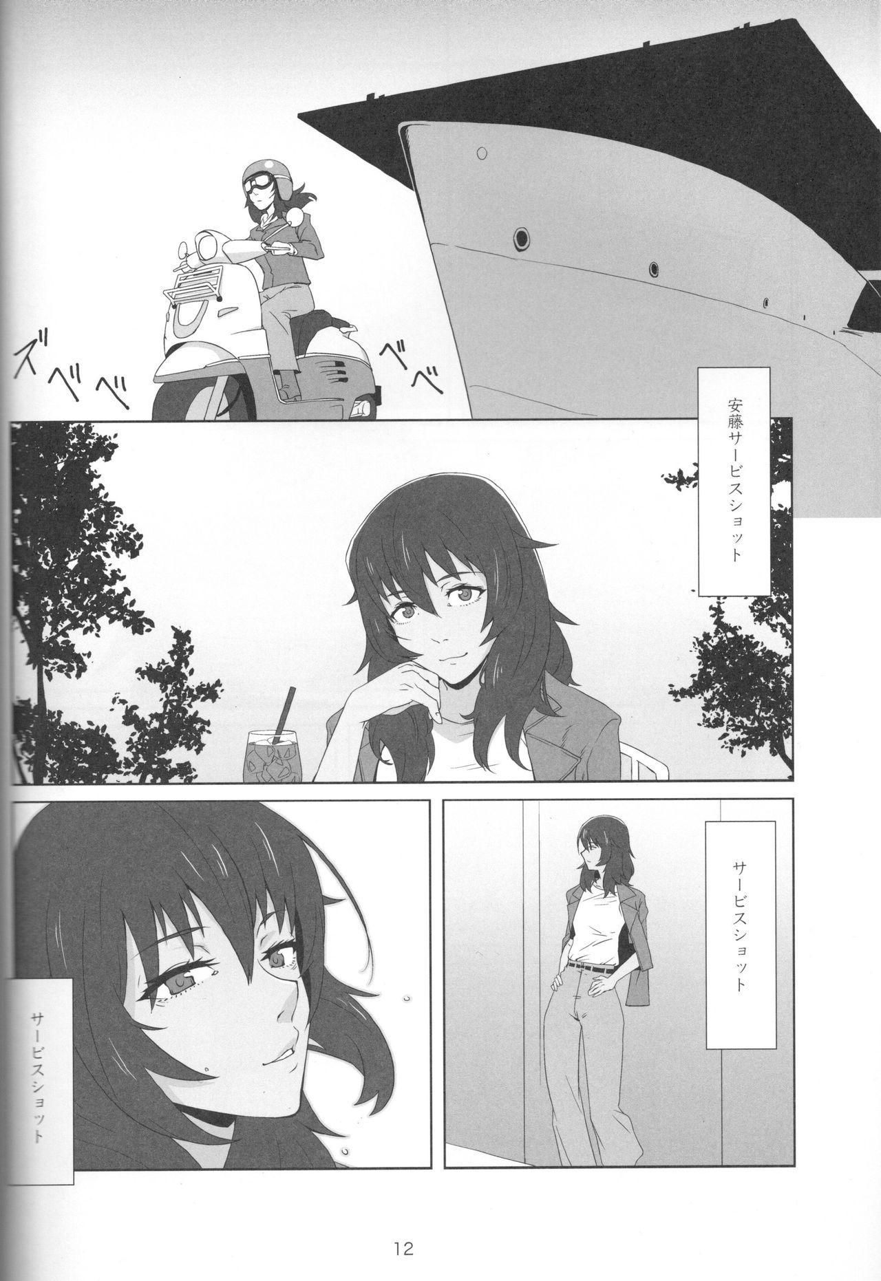 Kimi no Yubi ga Hairanai 9