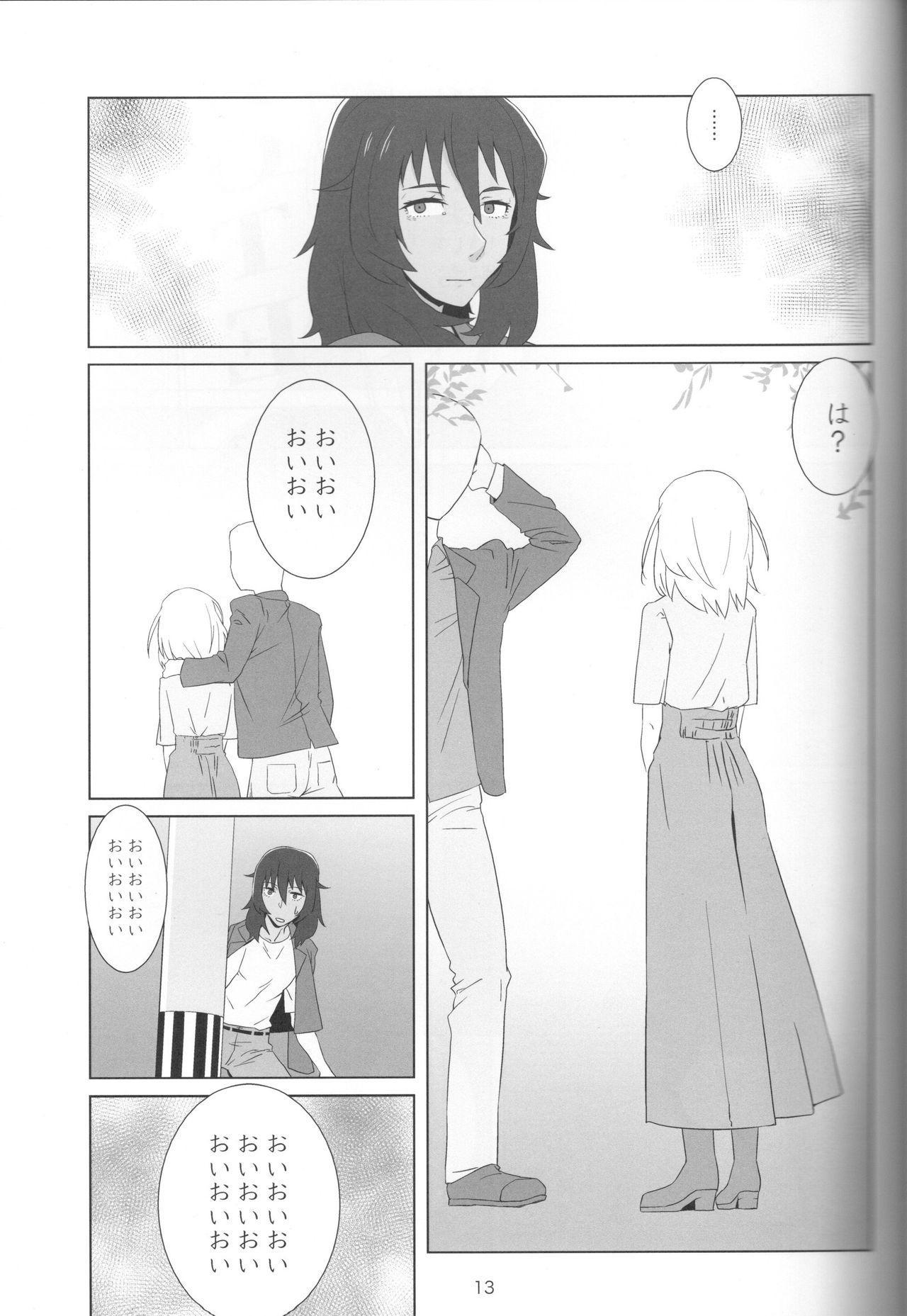 Kimi no Yubi ga Hairanai 10