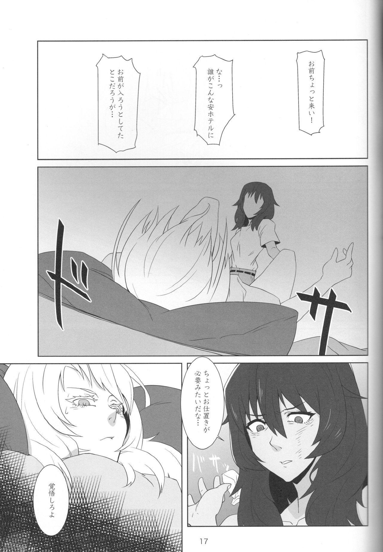 Kimi no Yubi ga Hairanai 14