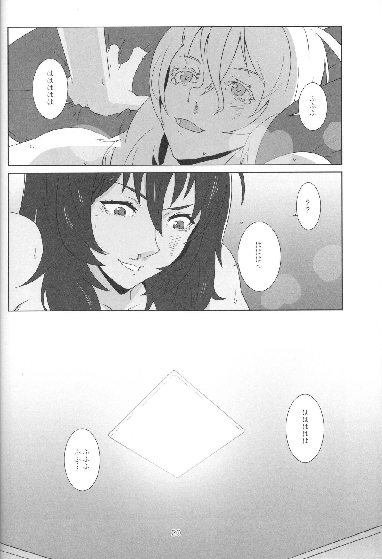 Kimi no Yubi ga Hairanai 17