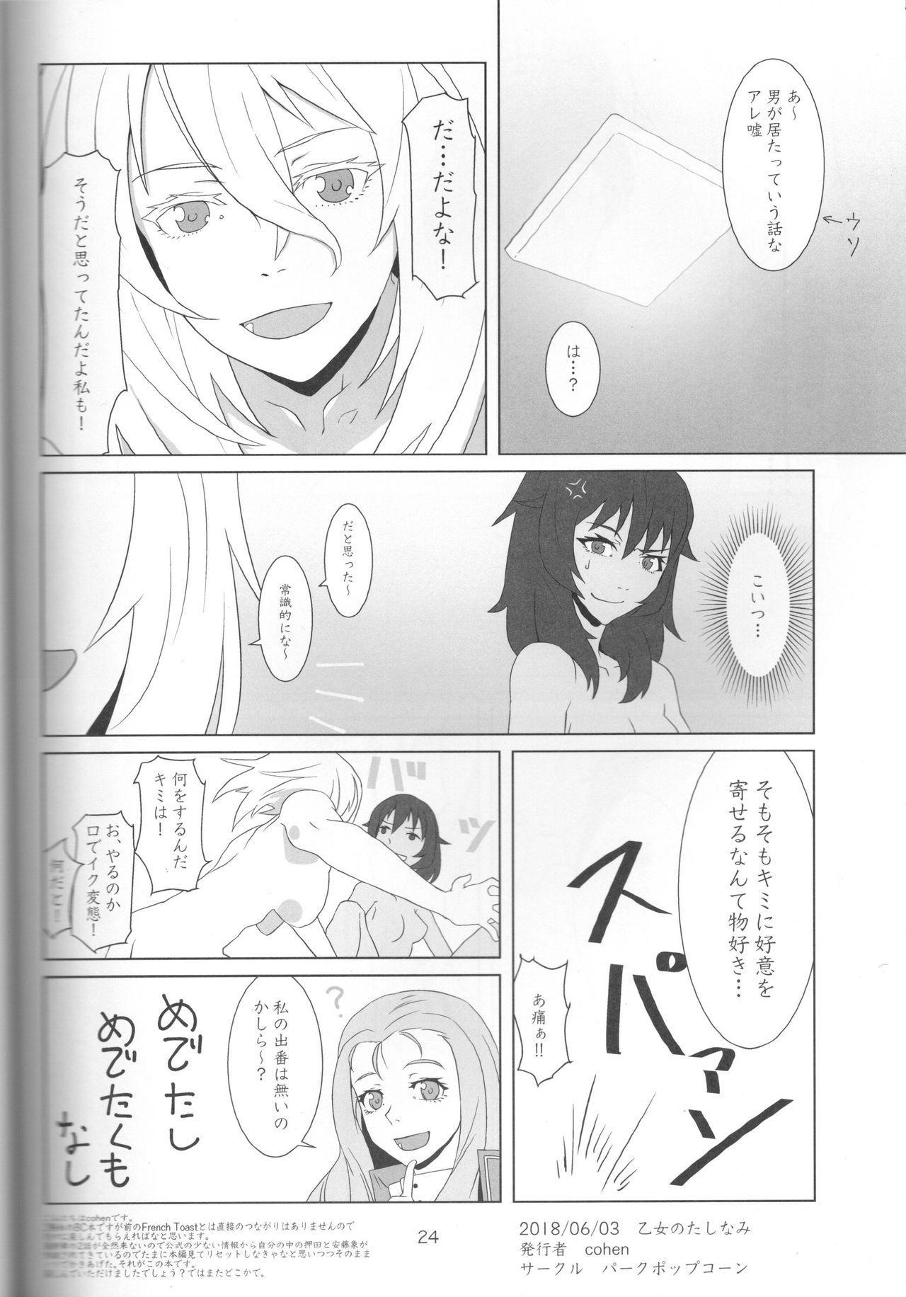 Kimi no Yubi ga Hairanai 21