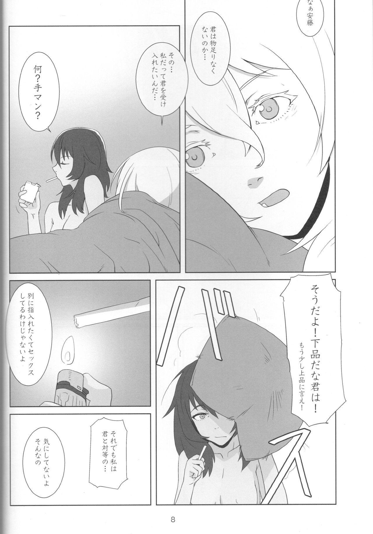 Kimi no Yubi ga Hairanai 5