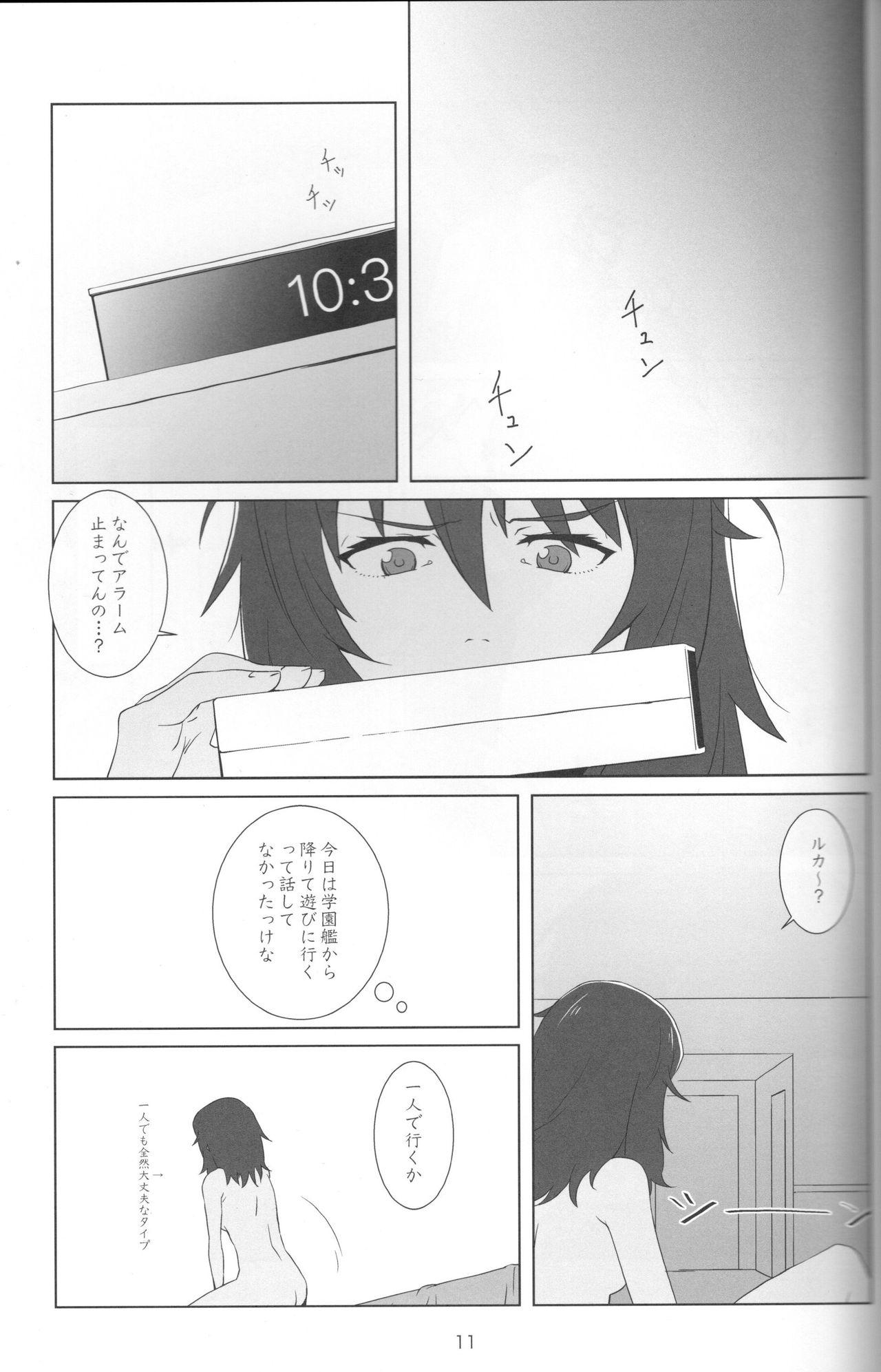 Kimi no Yubi ga Hairanai 8