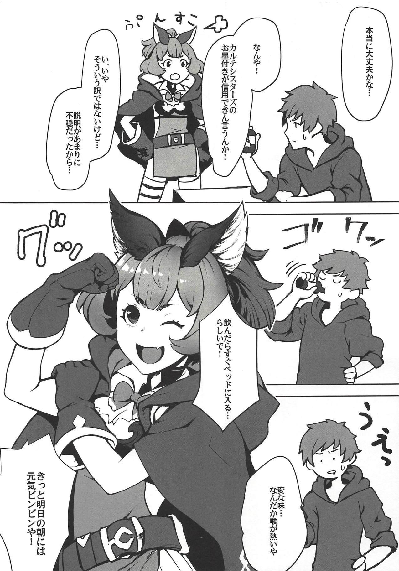 Kono, Nibuchin 3