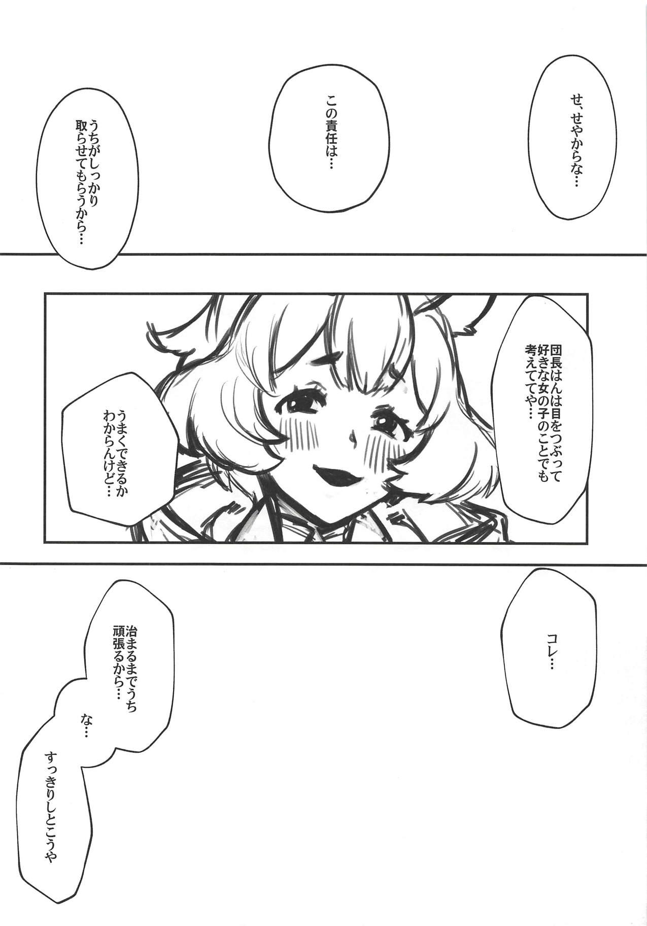 Kono, Nibuchin 6