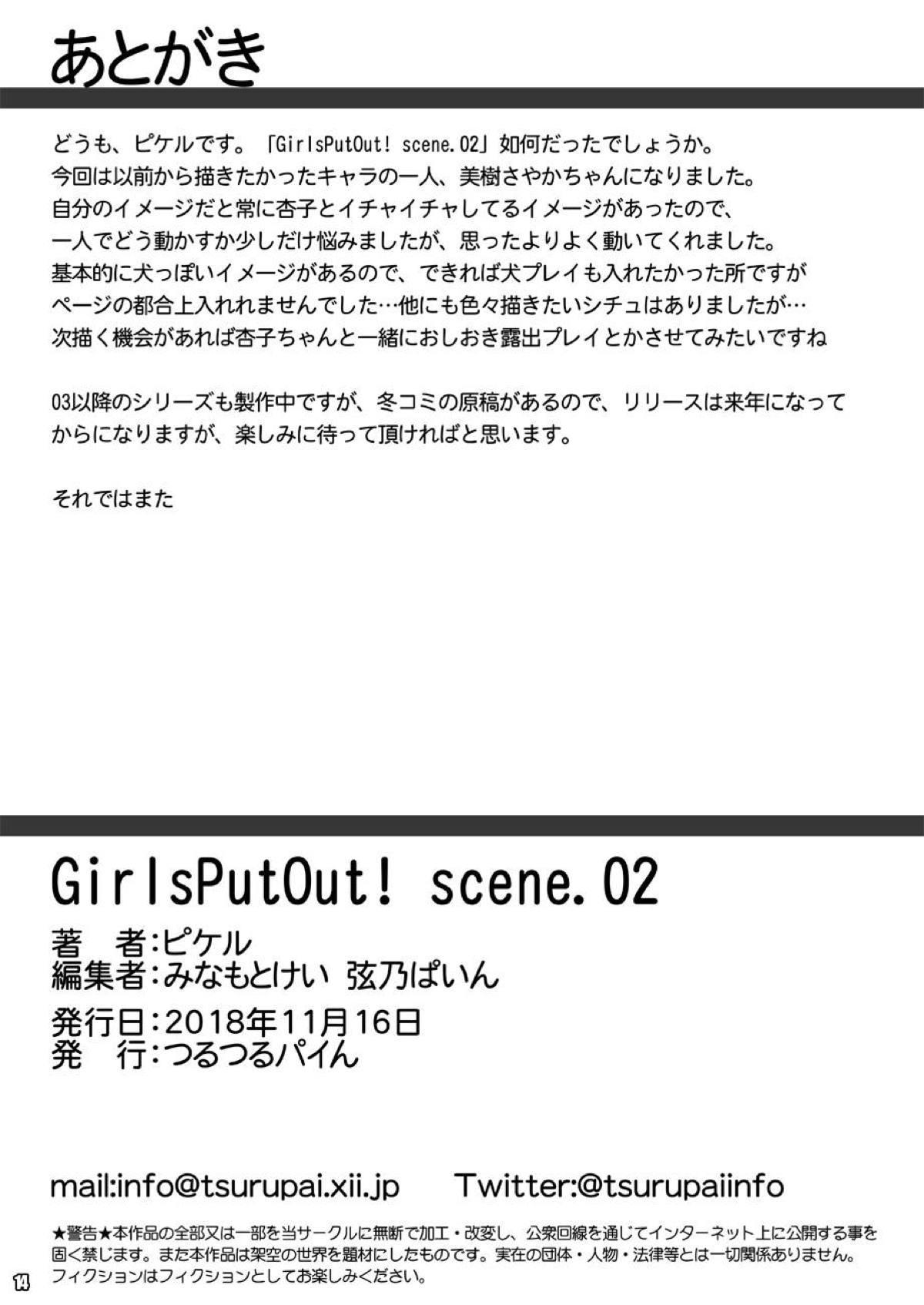 GirlsPutOut! scene.02 12
