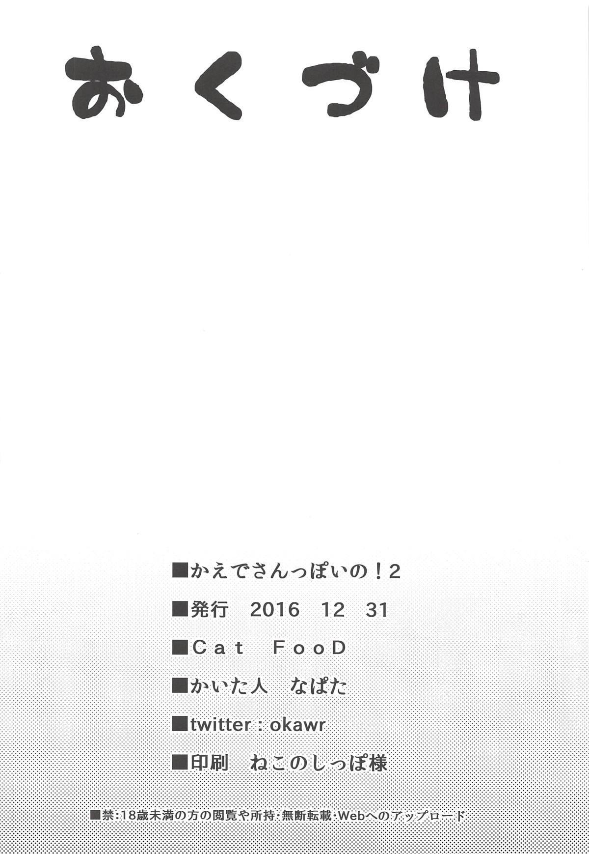 (C91) [Cat FooD (Napata)] Kaede-san-ppoi no! 2 (THE IDOLM@STER CINDERELLA GIRLS) 16