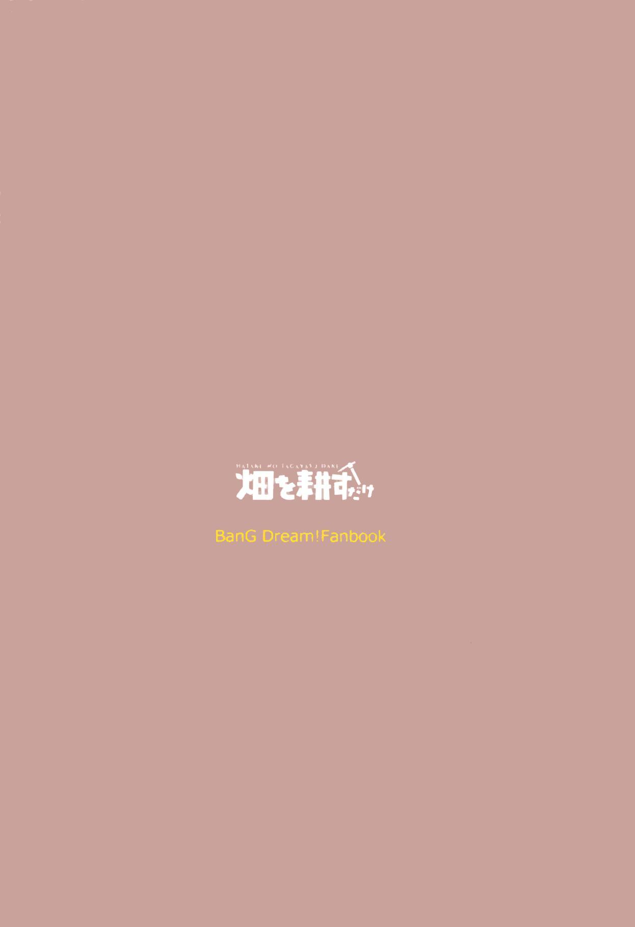 Ryokan de Kimi to Touhikou 32