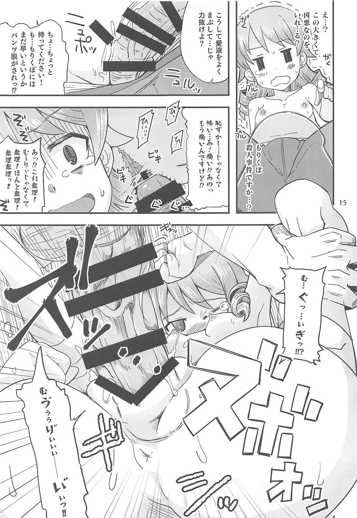 Yarukubo Murikubo. 13