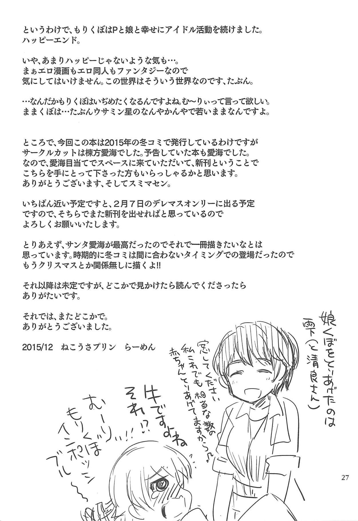 Yarukubo Murikubo. 25
