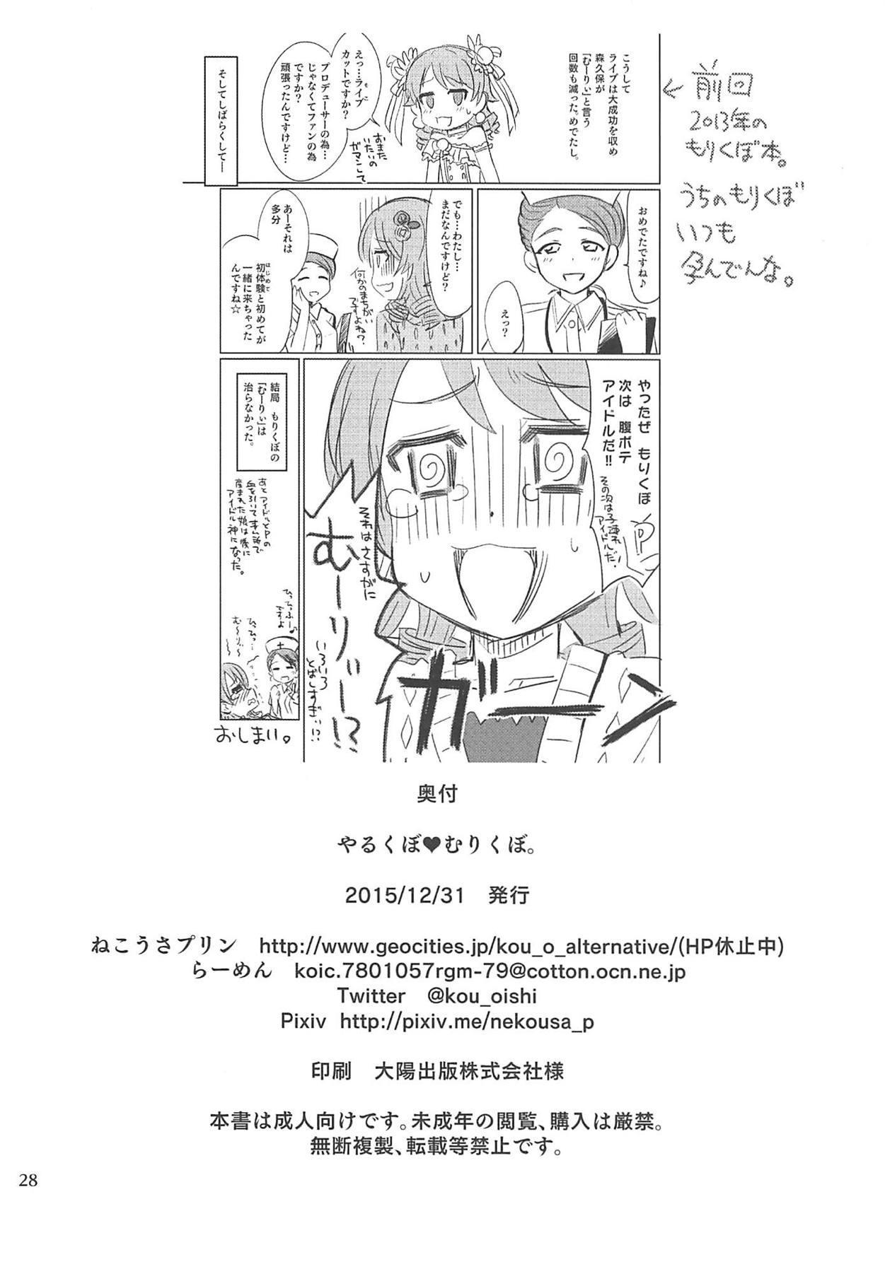 Yarukubo Murikubo. 26