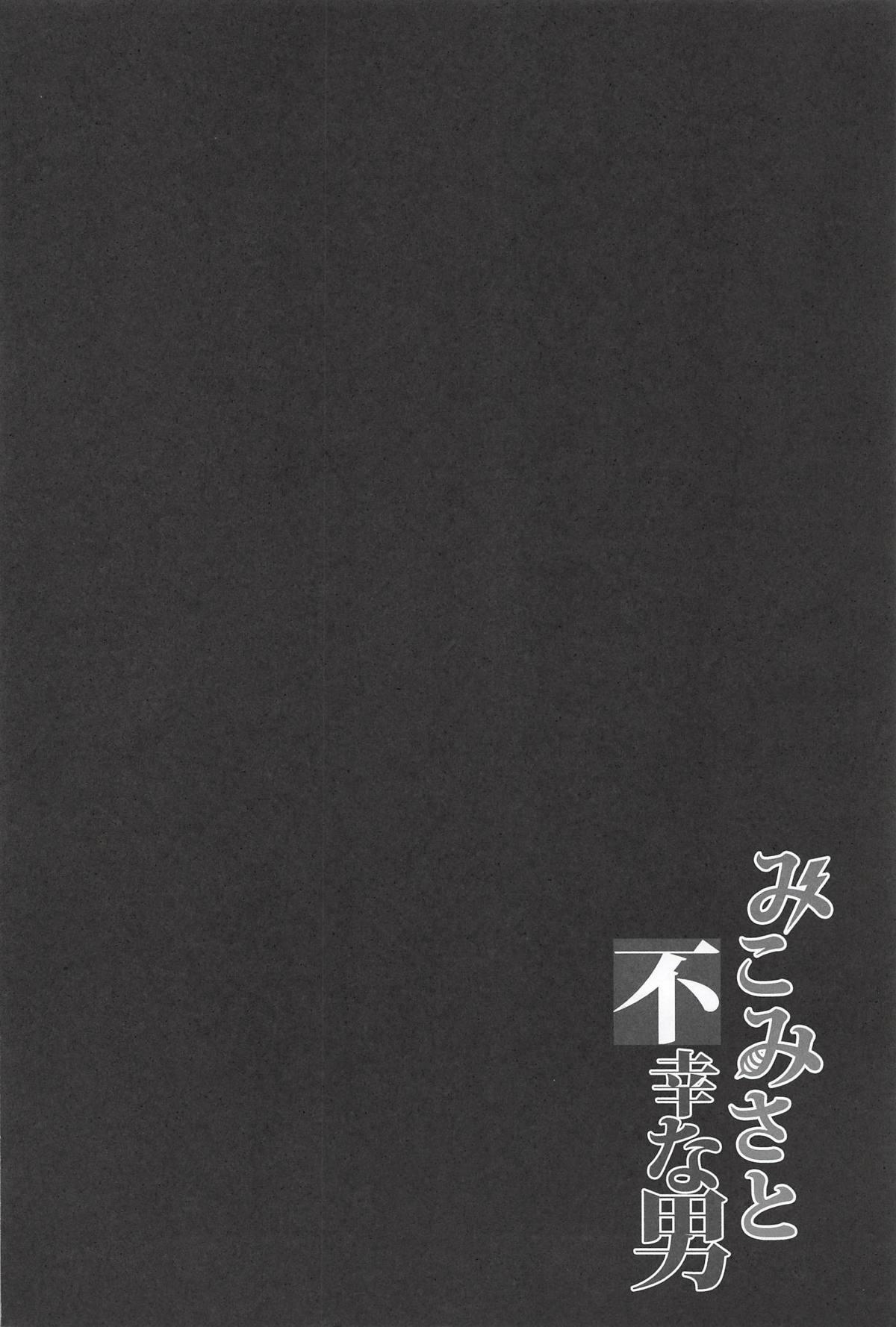 MikoMisa to Fukou na Otoko 2