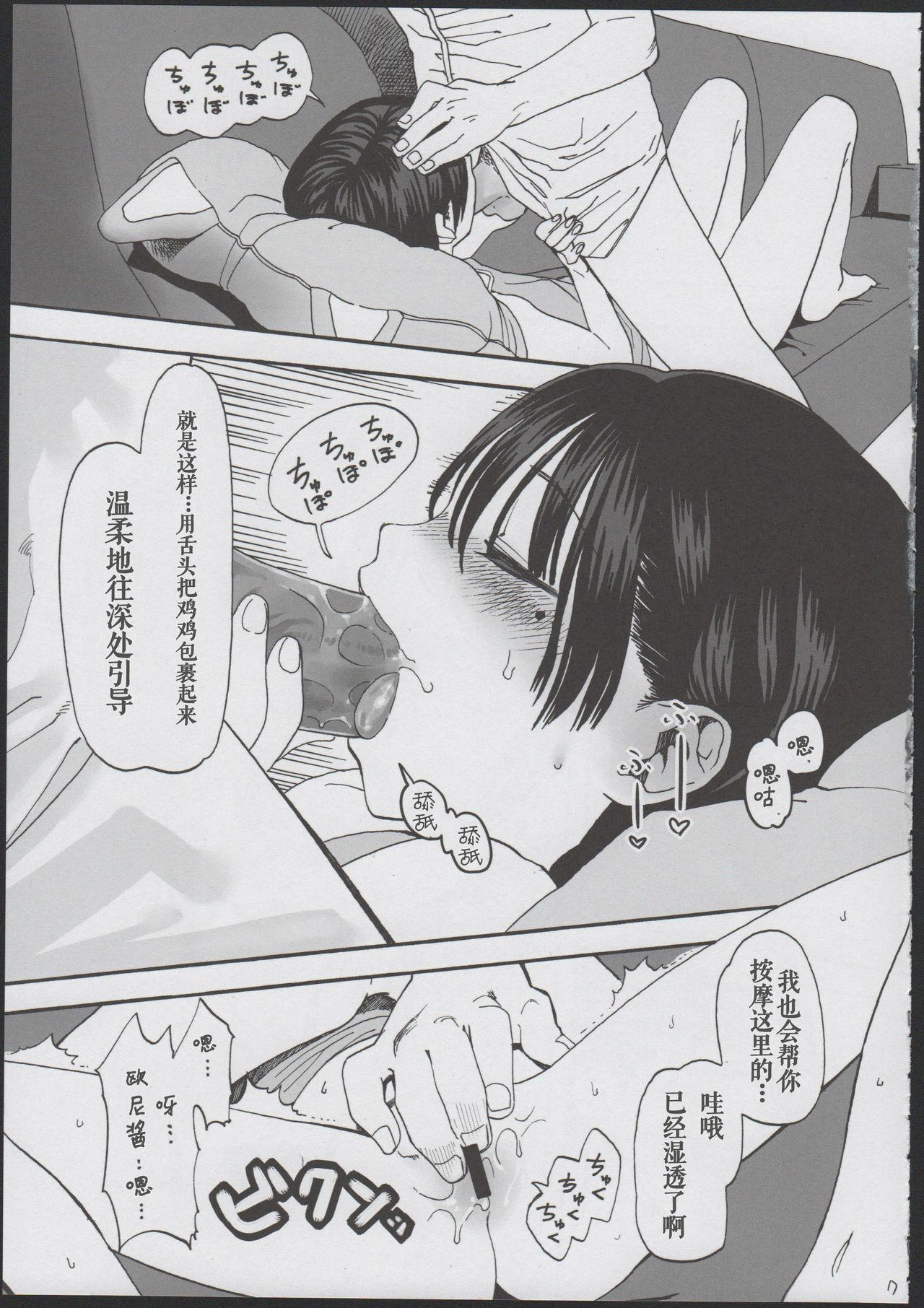 Hikikomori Imouto & 9
