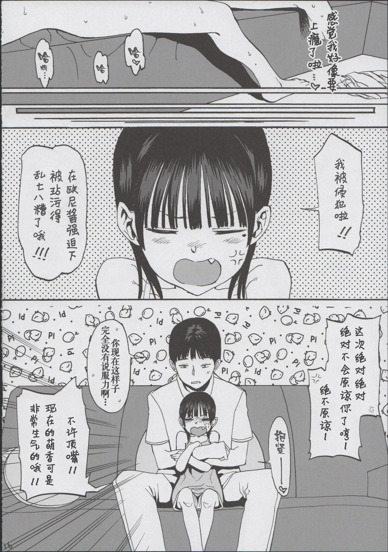 Hikikomori Imouto & 18