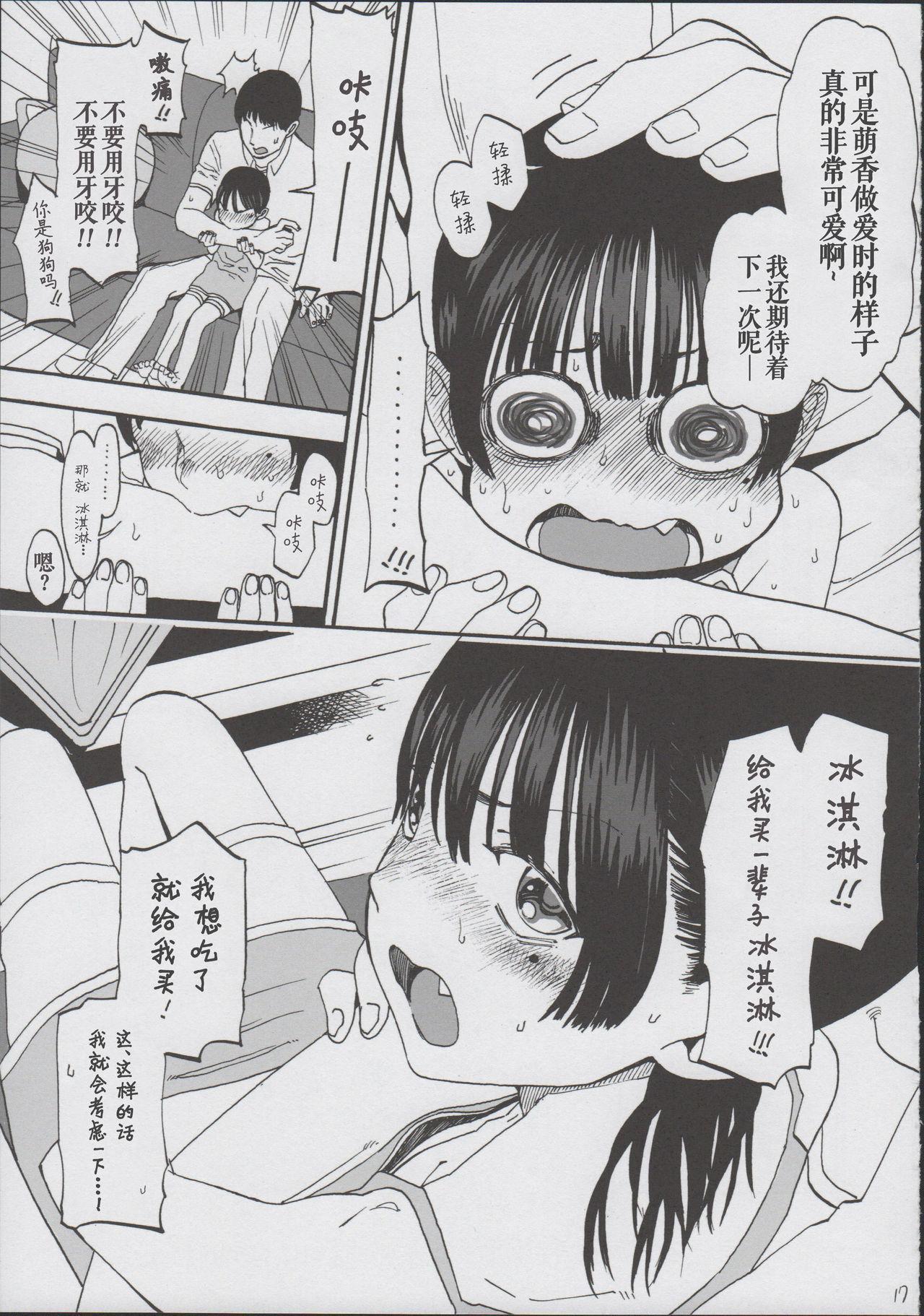 Hikikomori Imouto & 19
