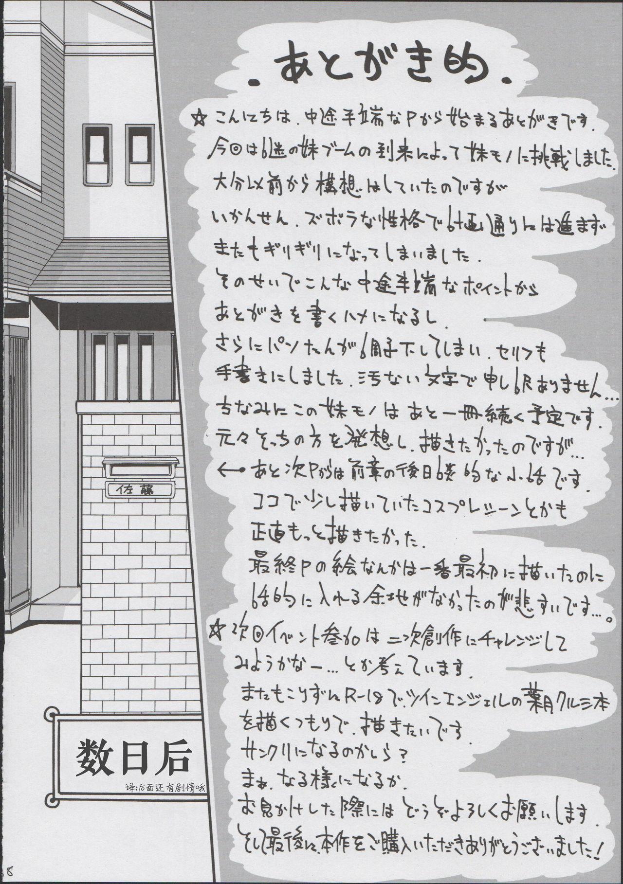 Hikikomori Imouto & 20