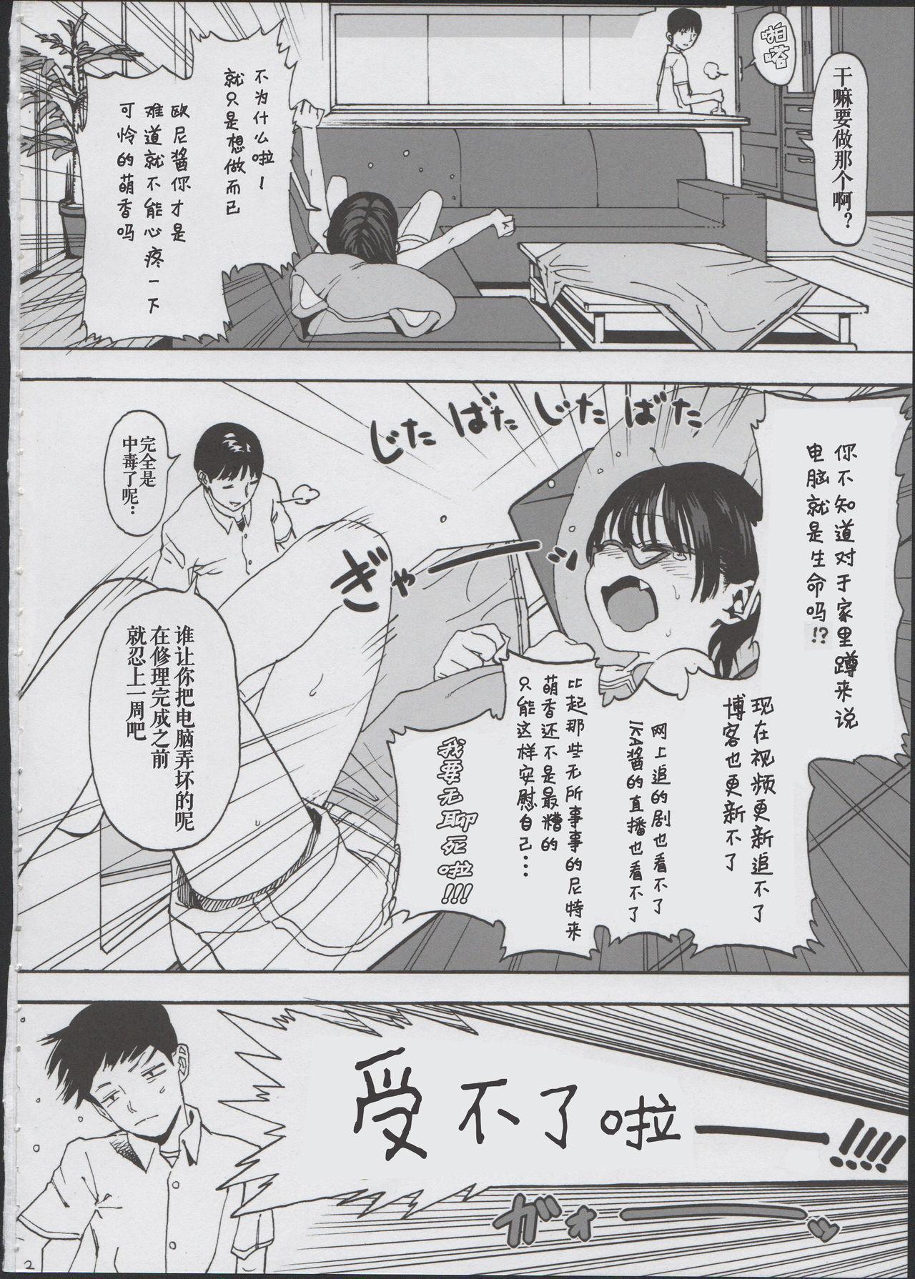 Hikikomori Imouto & 4