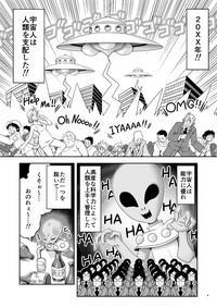 Tai Chikyuujin Seiyoku Seigyo You Jinzouningen Alice 4