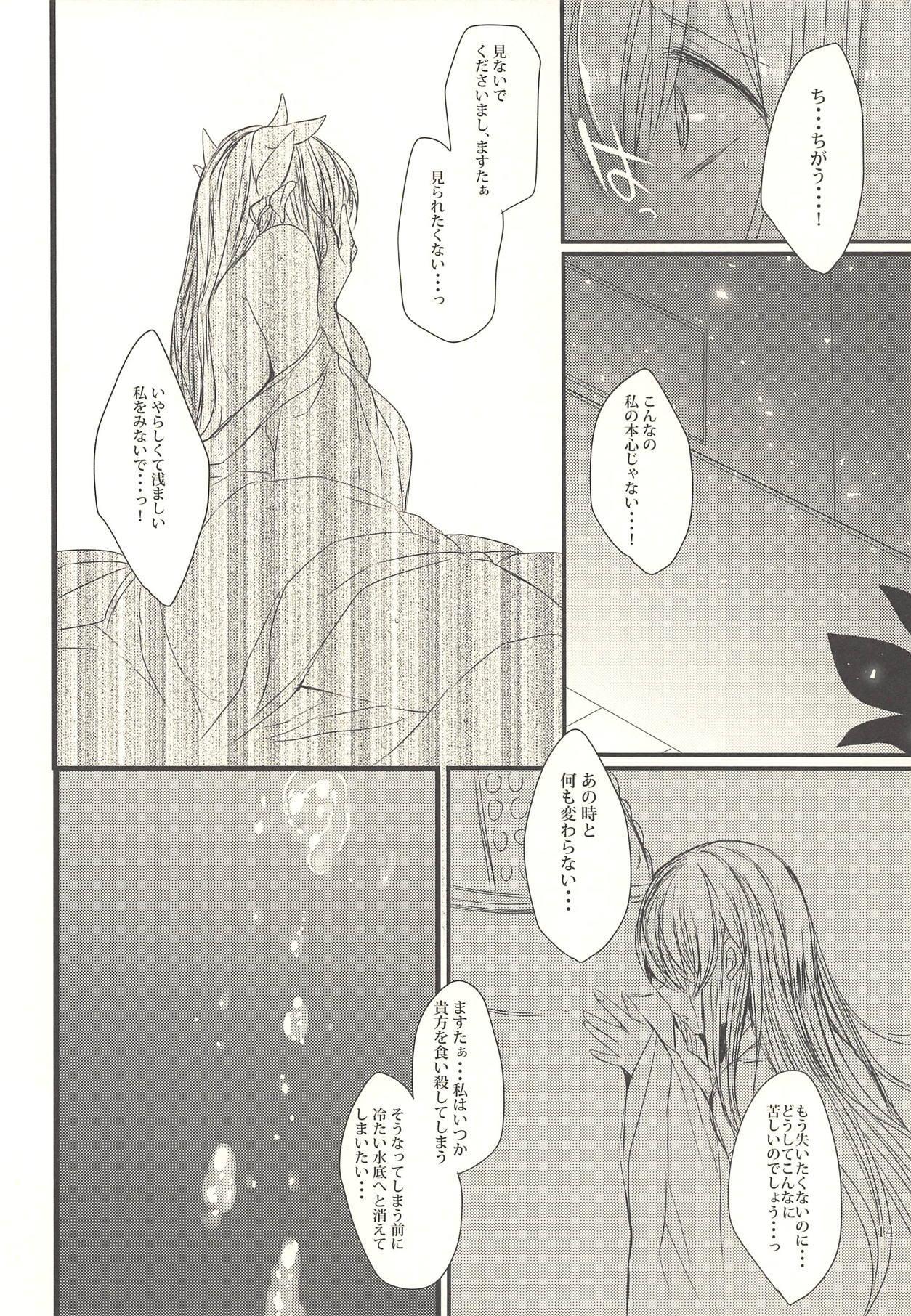 Koiwazurai 12