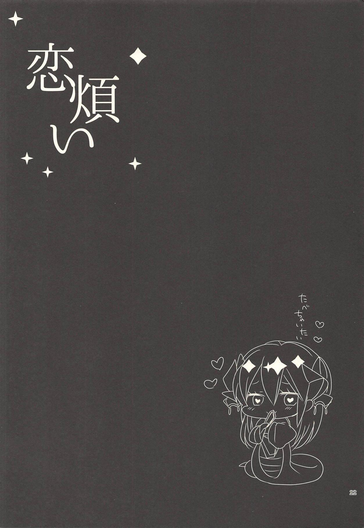 Koiwazurai 20