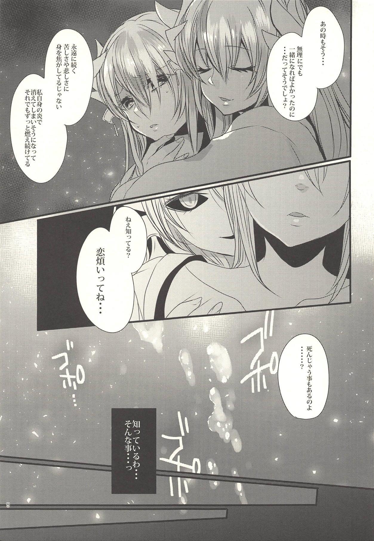 Koiwazurai 7