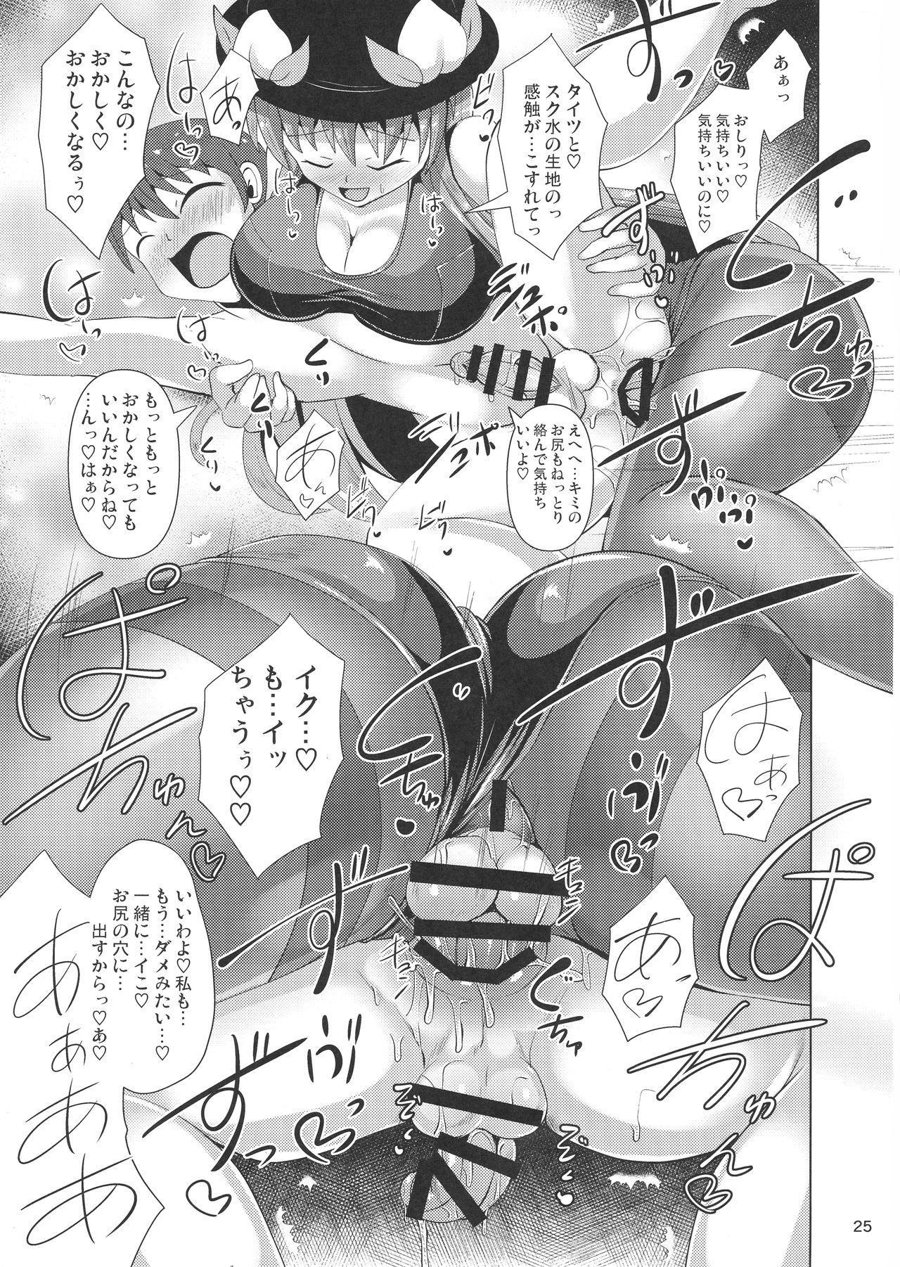 Futanari Tenshi Monogatari 3 24